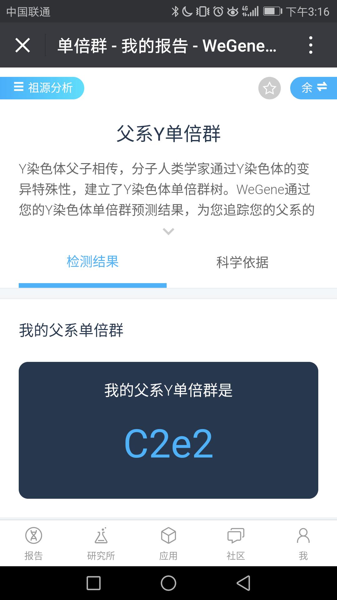 Screenshot_20171227-151642.png