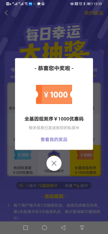 Screenshot_20200508_153918_com.wegene_.future_.jpg